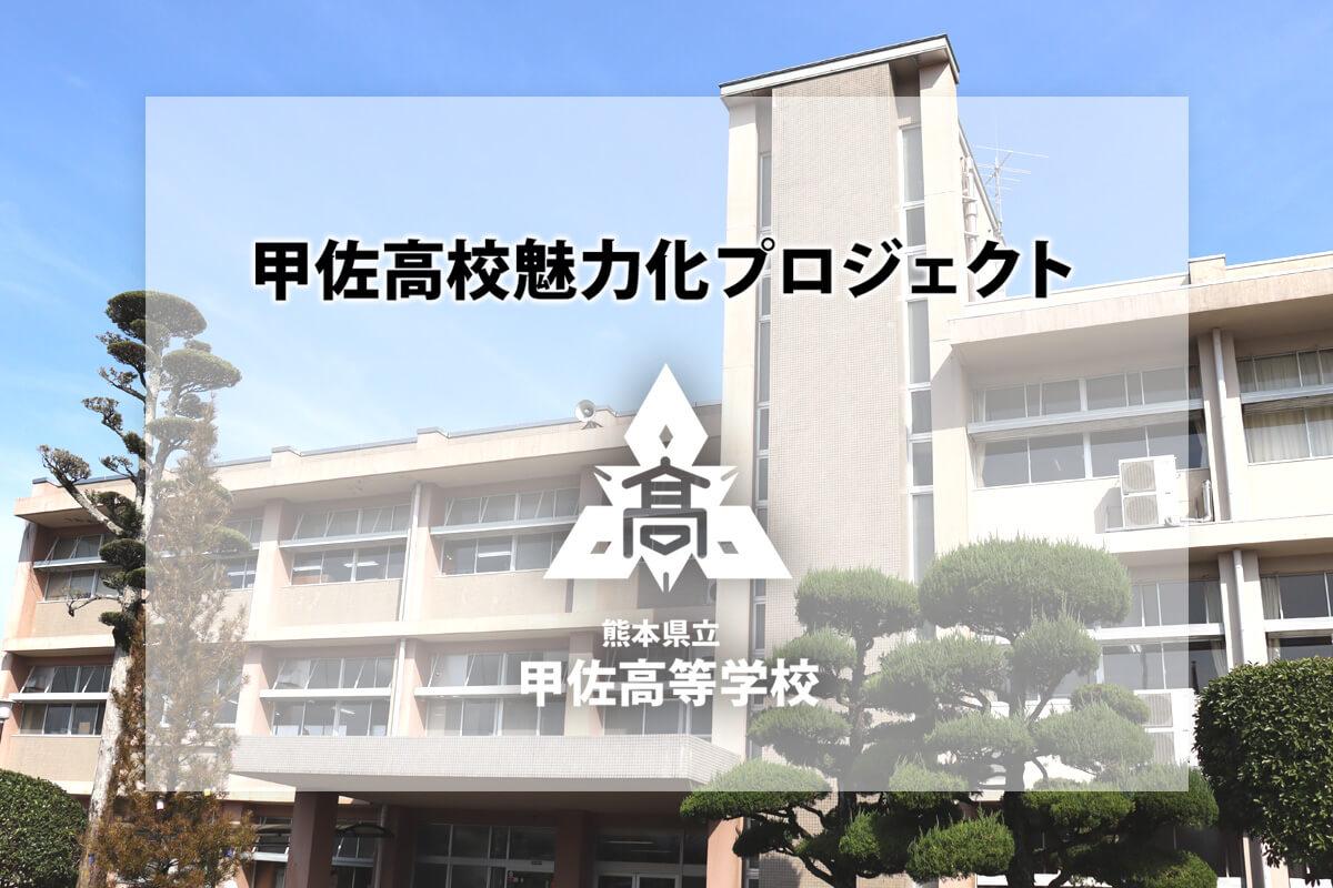 甲佐高校魅力化プロジェクト